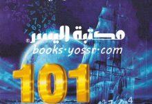 جهاد الترباني 101 لغز بربروسا pdf تحميل سريع