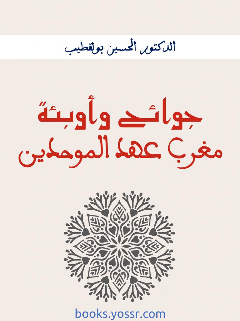 جوائح وأوبئة مغرب عهد الموحدين