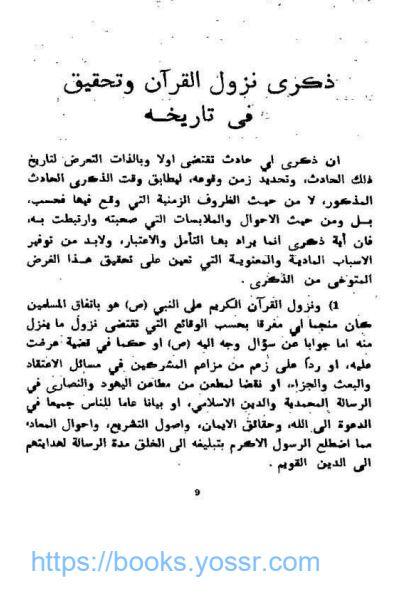 كتاب جولات في الفكر الإسلامي pdf عبد الله كنون