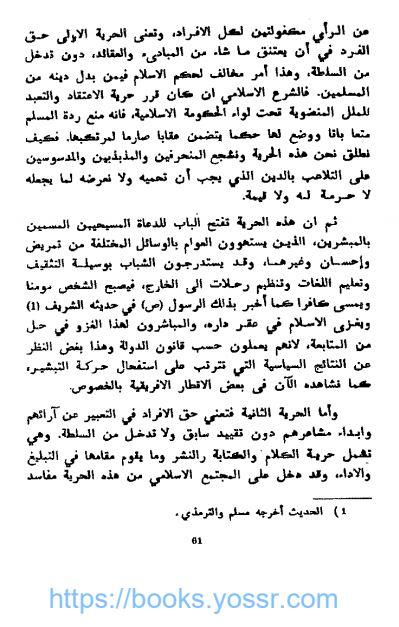 كتاب النبوغ المغربي pdf
