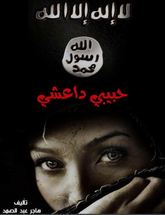 رواية حبيبي داعشي pdf ل هاجر عبد الصمد 2020