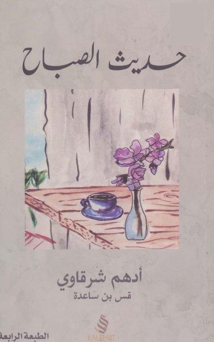 تحميل كتاب حديث الصباح ل أدهم الشرقاوي pdf