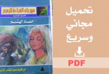 كتاب حصاد الهشيم - إبراهيم عبد القادر المازني