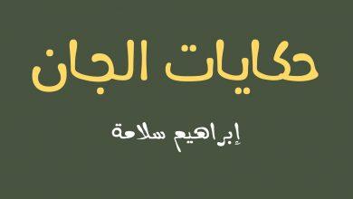 كتاب حكايات الجان - إبراهيم سلامة