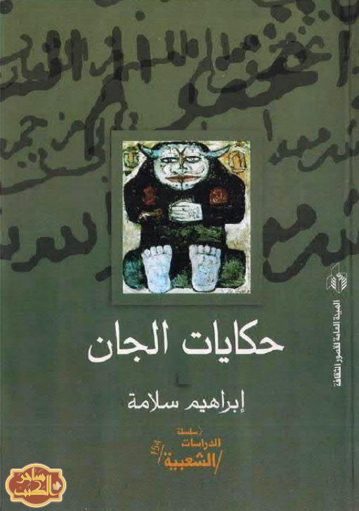 حكايات الجان تأليف إبراهيم سلامة pdf