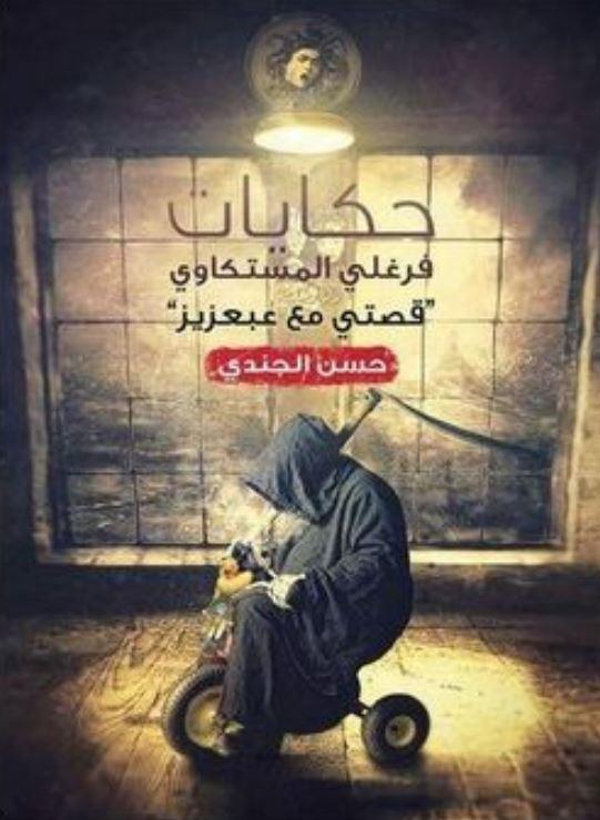 حكايات فرغلي المستكاوي pdf حسن الجندي