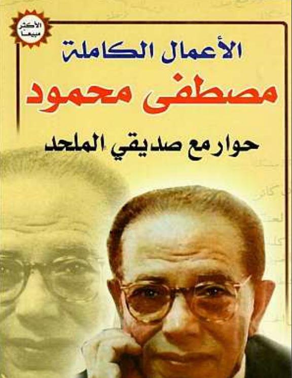 حوار مع صديقي الملحد pdf مصطفى محمود