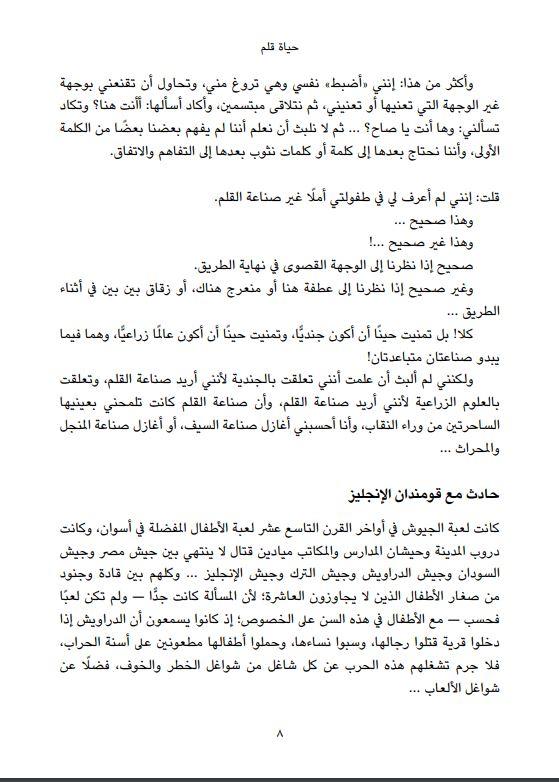 تحميل كتاب حياة قلم pdf عباس العقاد