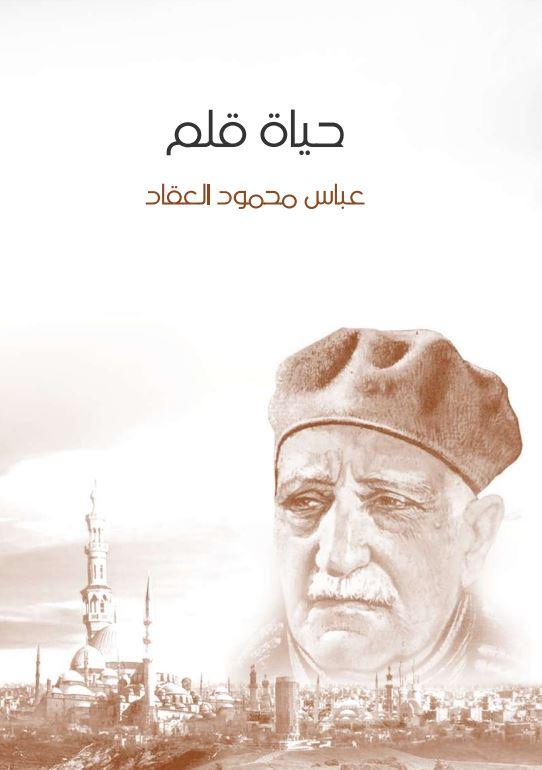 حياة قلم عباس محمود العقاد مؤسسة هنداوي