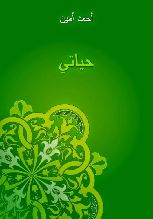 كتاب حياتي لاحمد امين pdf