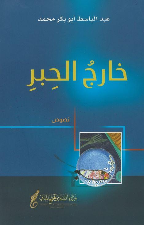خارج الحبر pdf عبد الباسط أبو بكر محمد