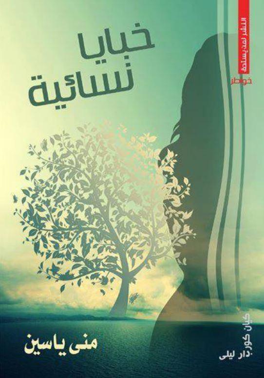 تحميل رواية خبايا نسائية pdf منى ياسين