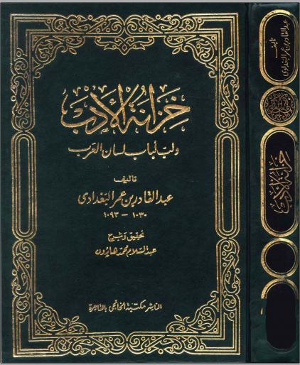 خزانة الأدب ولب لباب لسان العرب تحقيق عبد السلام هارون