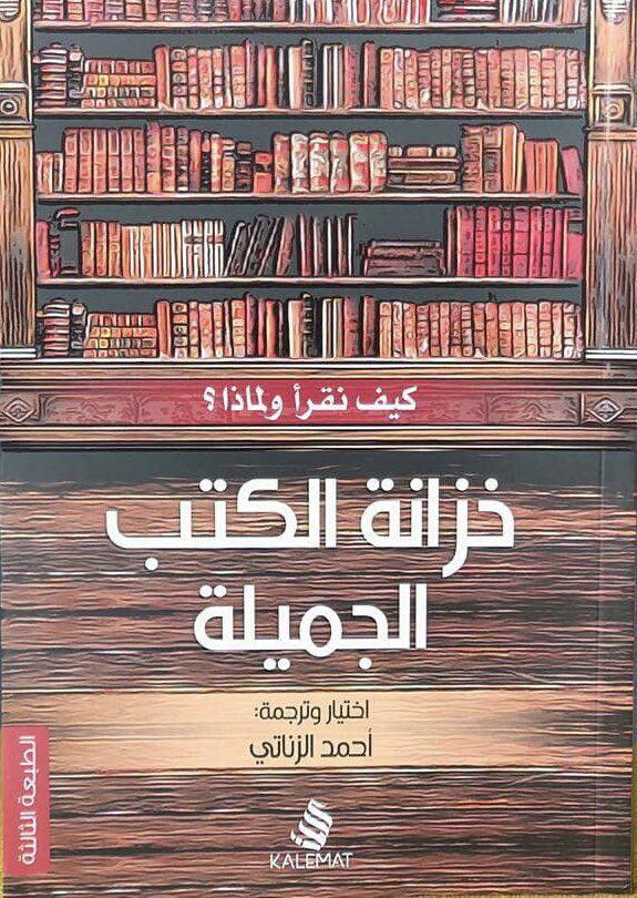 خزانة الكتب الجميلة pdf