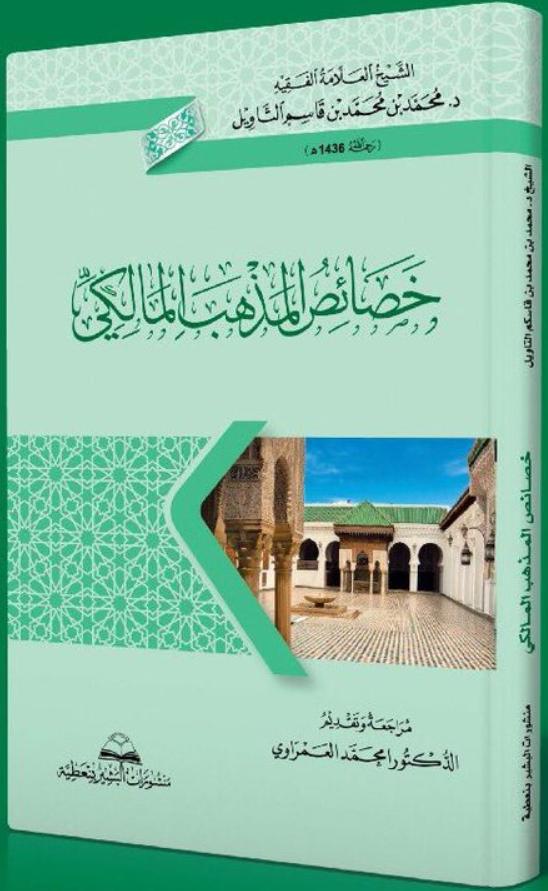 خصائص المذهب المالكي - محمد بن محمد التاويل