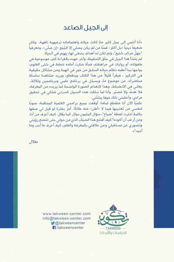 إلى الجيل الصاعد - أحمد بن يوسف السيد