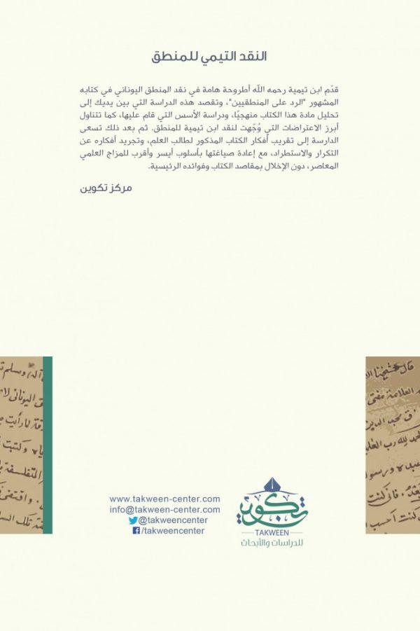 النقد التيمي للمنطق - سعود بن عبدالعزيز العريفي
