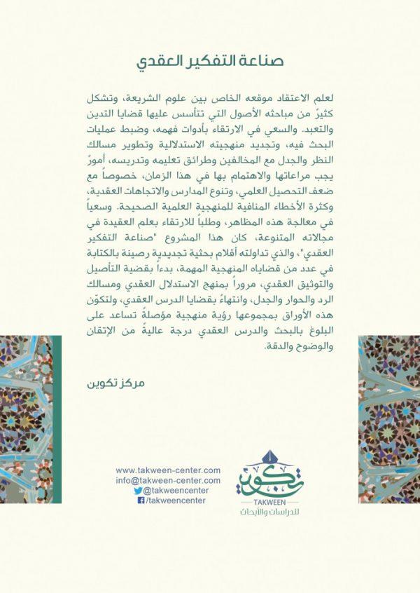 صناعة التفكير العقدي - سلطان بن عبدالرحمن العميري