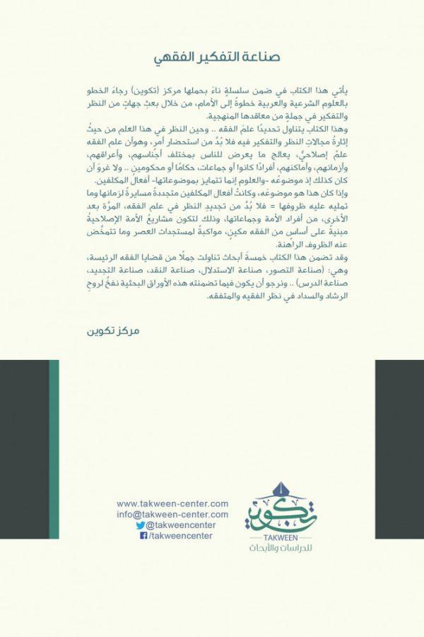 صناعة التفكير الفقهي - مشاري بن سعد الشثري