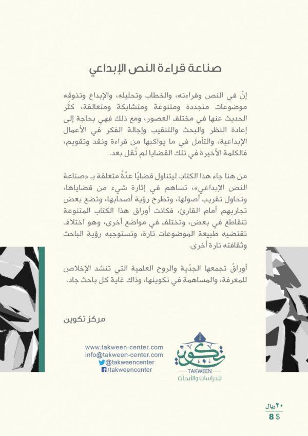 صناعة قراءة النص الإبداعي - مقبل بن علي الدعدي