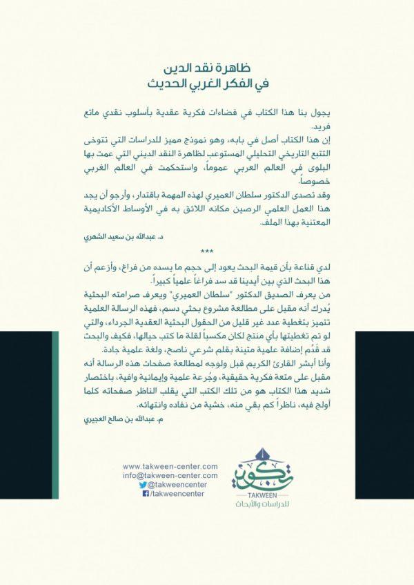 ظاهرة نقد الدين في الفكر الغربي الحديث - سلطان بن عبدالرحمن العميري