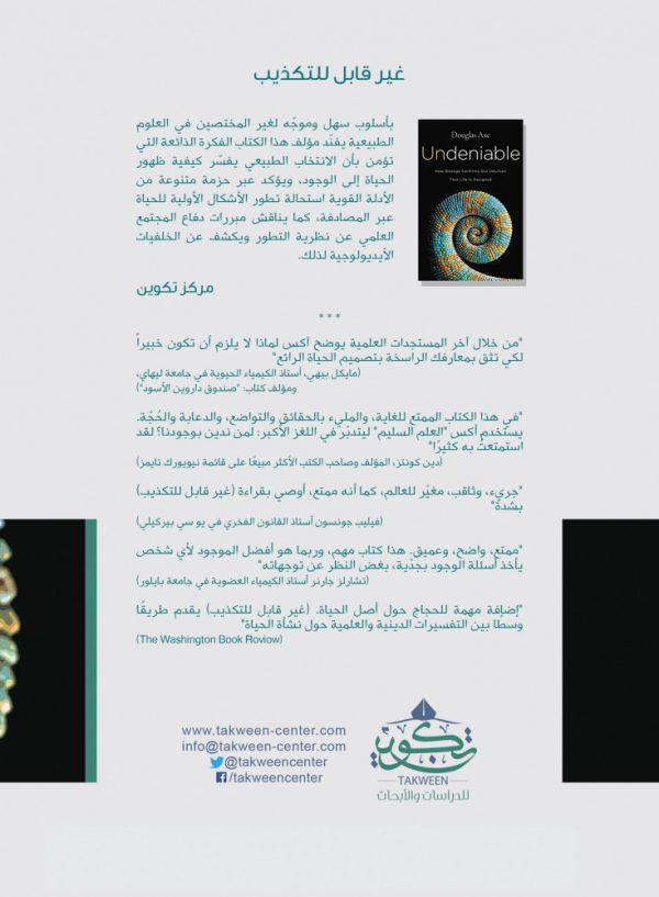 غير قابل للتكذيب - ترجمة محمد القاضي و زيد الهبري