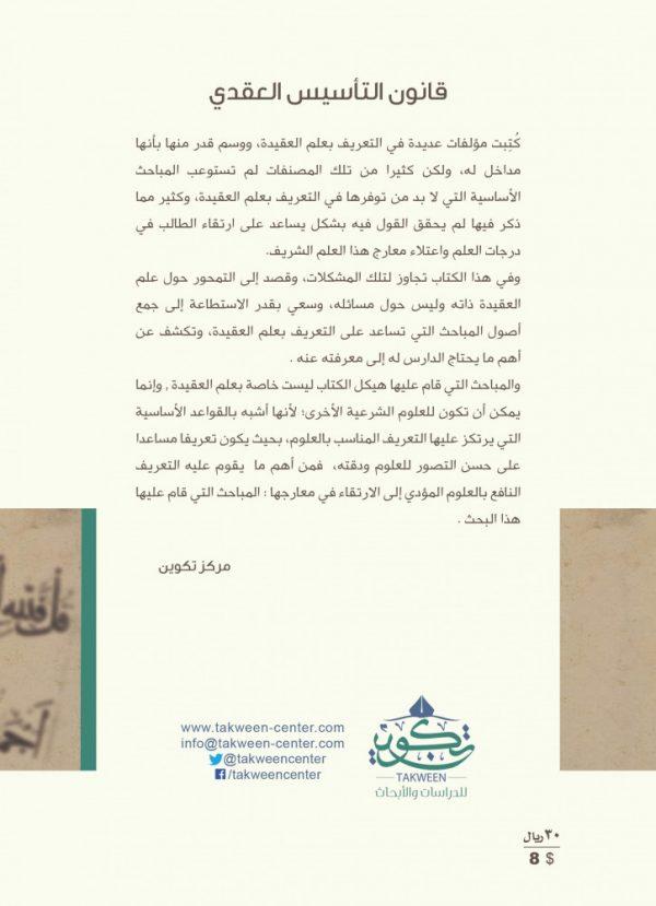 قانون التأسيس العقدي - سلطان بن عبدالرحمن العميري