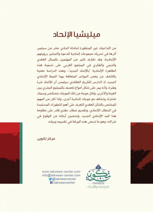 ميلشيا الإلحاد - عبد الله بن صالح العجيري