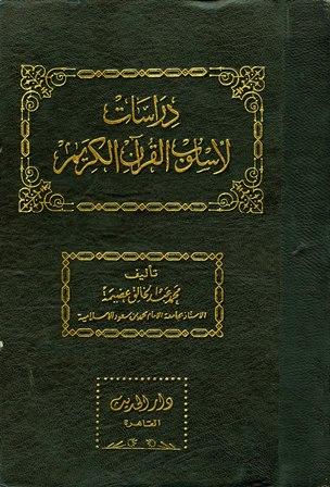 دراسات لأسلوب القرآن الكريم - عبد الخالق عضيمة