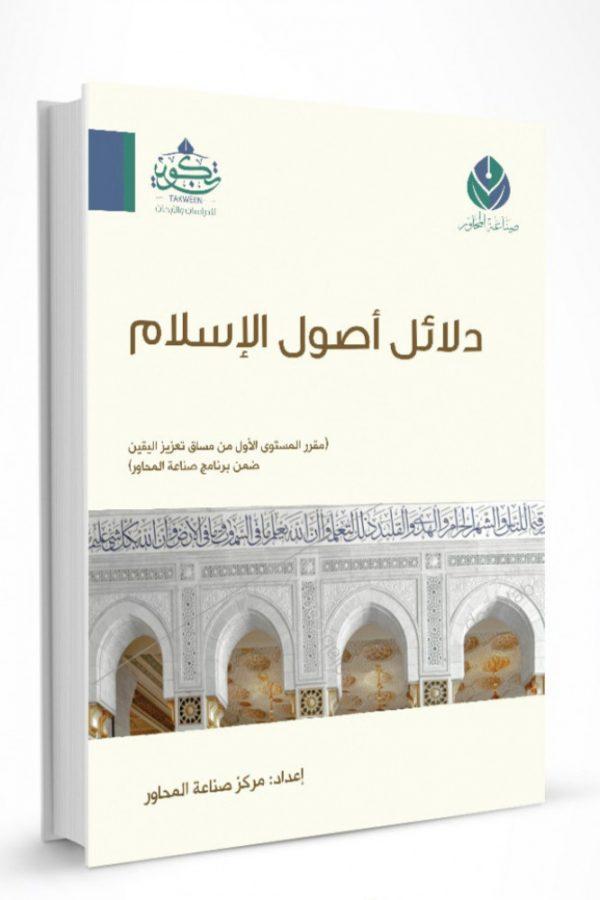 دلائل أصول الاسلام - إعداد مركز صناعة المحاور