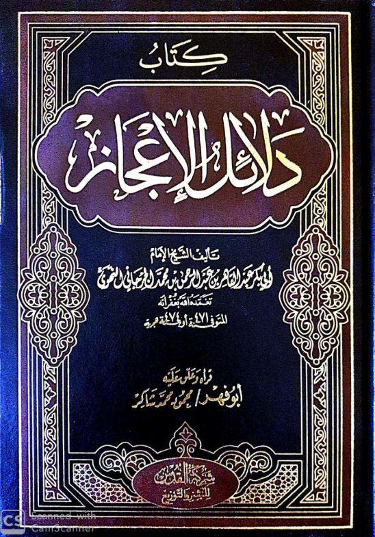 دلائل الإعجاز للشيخ عبد القاهر الجرجاني تحقيق محمود شاكر