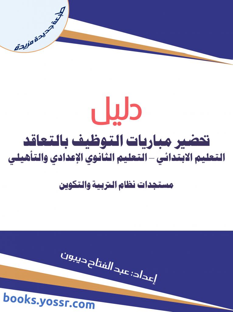 دليل تحضير مباريات التوظيف بالتعاقد pdf