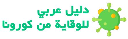 دليل عربي حول كورونا