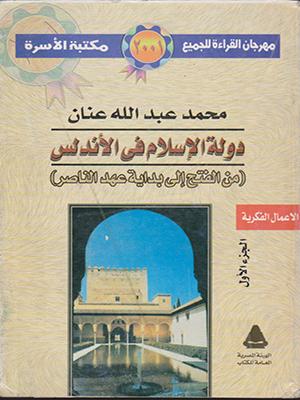 دولة الإسلام في الأندلس ط الهيئة المصرية العامة للكتب