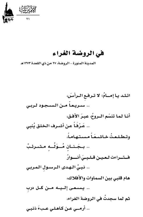 كتاب الأميريات من روائع عمر بهاء الدين الأميري pdf