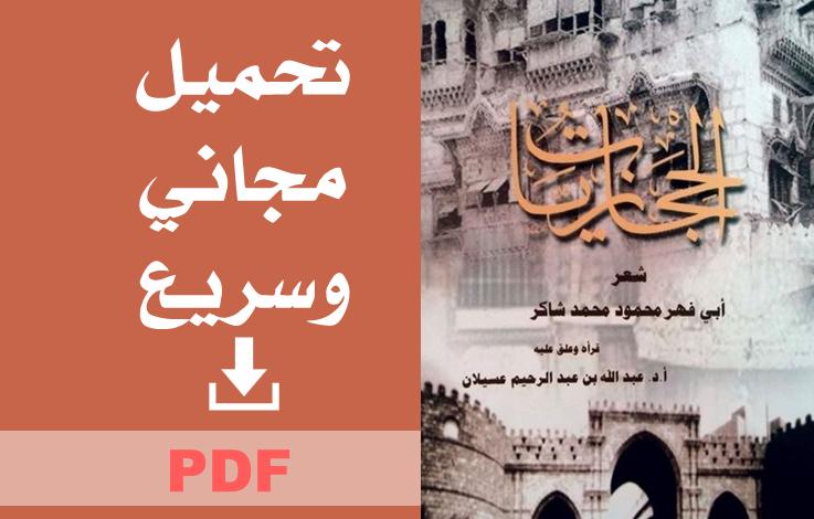 تحميل ديوان الحجازيات pdf للشيخ محمود محمد شاكر