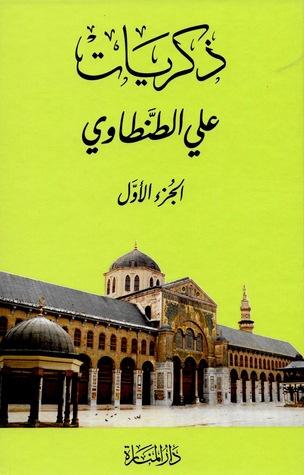 تحميل ذكريات علي الطنطاوي pdf