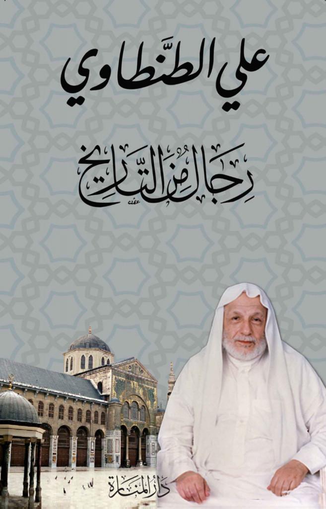 رجال من التاريخ للشيخ علي الطنطاي pdf