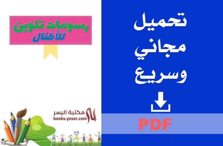تحميل كتاب تفسير القران للاطفال