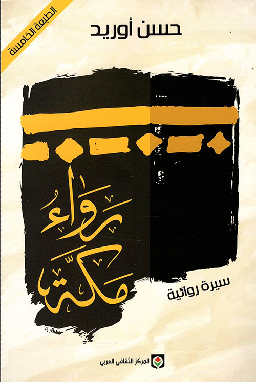 رواء مكة حسن أوريد