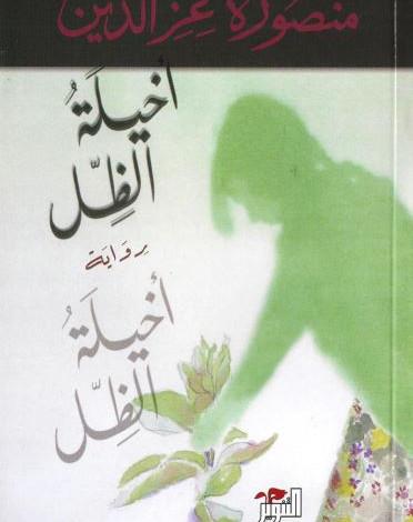 رواية أخيلة الظل منصورة عز الدين