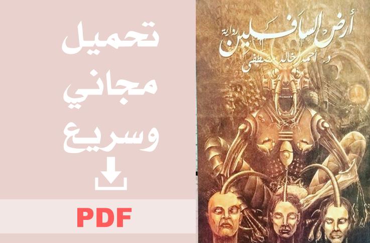 تحميل رواية فلتغفري مجانا
