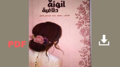أنوثة طاغية تأليف هالة بنت محمد غبات