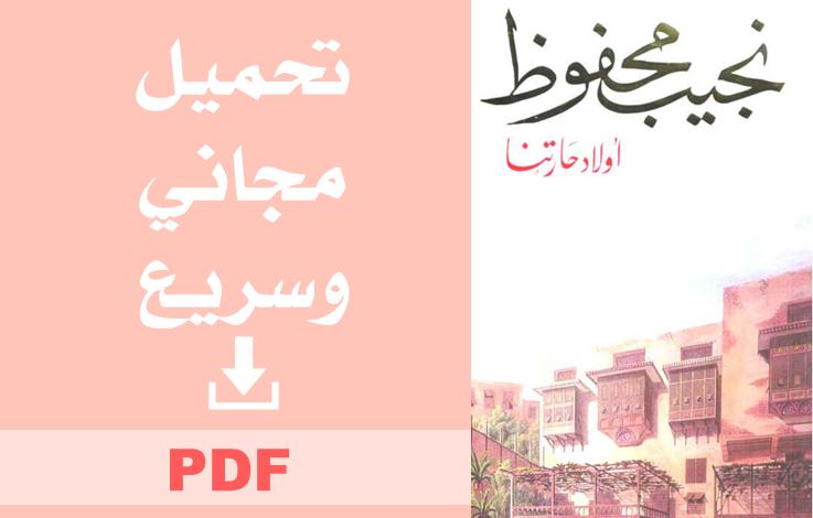 تحميل رواية أولاد حارتنا PDF نجيب محفوظ