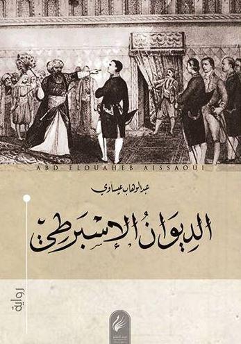 رواية الديوان الاسبرطي pdf عبد الوهاب عيساوي