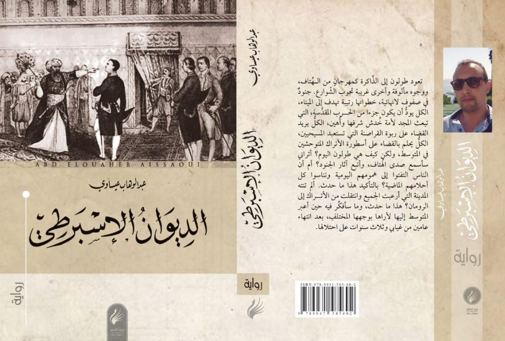 رواية الديوان الاسبرطي - عبد الوهاب عيساوي