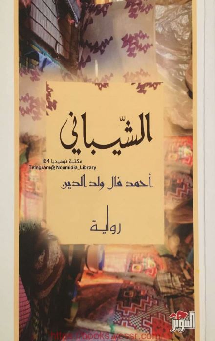 رواية الشيباني ل أحمد فال ولد الدين pdf
