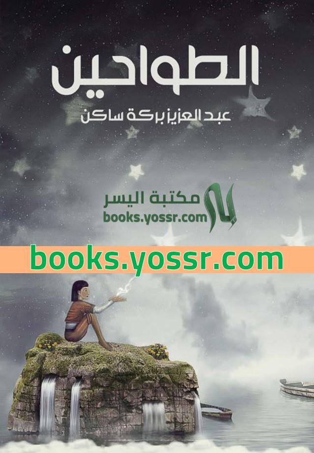 الطواحين PDF عبد العزيز بركة ساكن