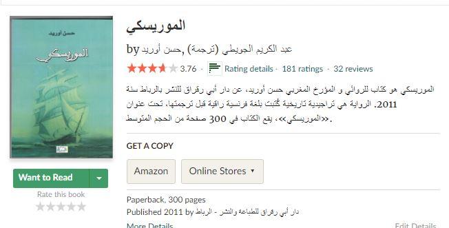 تحميل رواية الموريسكي pdf حسن أوريد