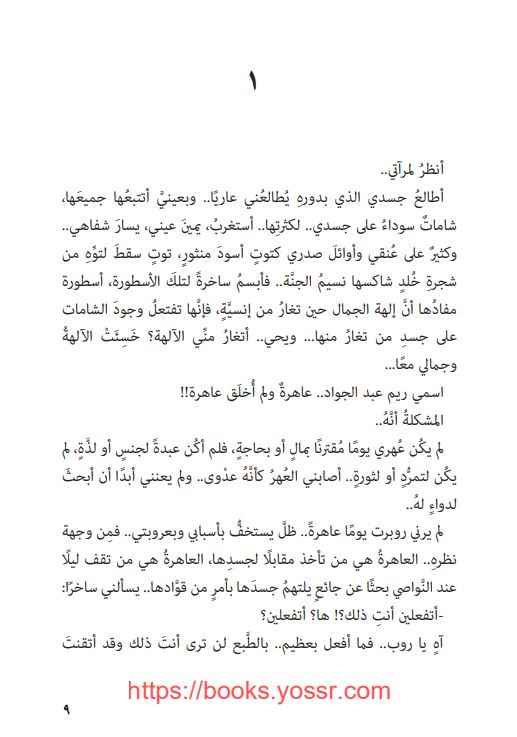 رواية امرأة بطعم التوت pdf حلا المطري